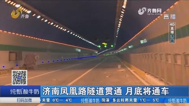 4G直播:济南凤凰路隧道贯通 月底将通车