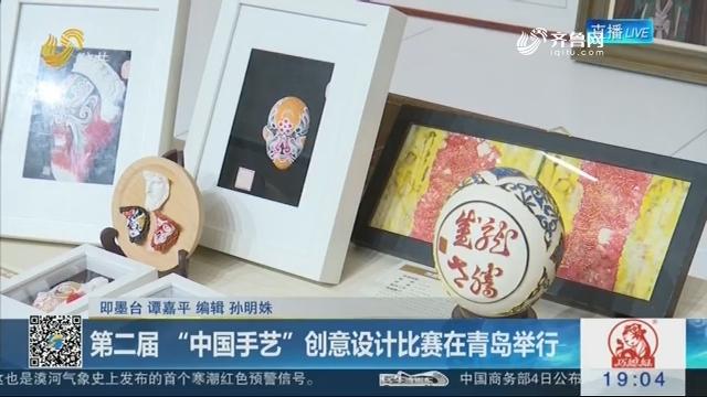 """第二届 """"中国手艺""""创意设计比赛在青岛举行"""