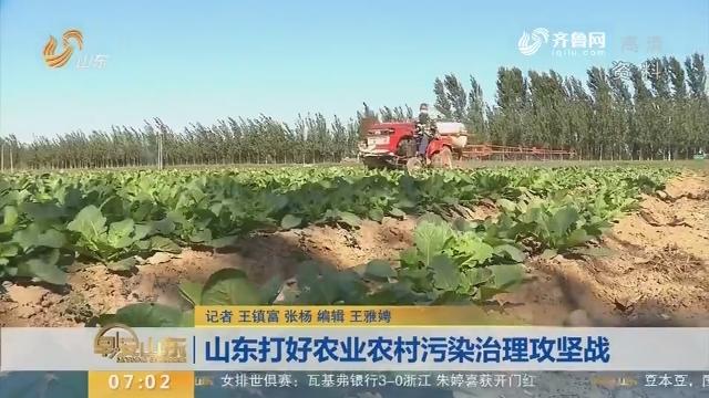 山东打好农业农村污染治理攻坚战
