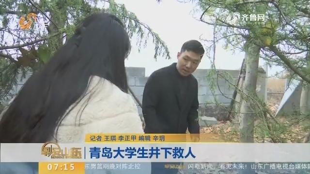 【闪电新闻排行榜】青岛大学生井下救人