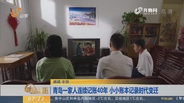 【闪电新闻排行榜】青岛一家人连续记账40年 小小账本记录时代变迁