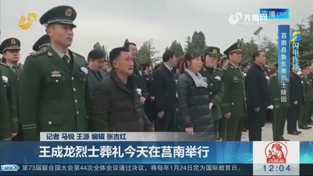 【闪电连线】英雄魂归故里:王成龙烈士葬礼12月5日在莒南举行