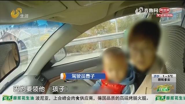 烟台:孩子生病需送医 父亲酒驾上路