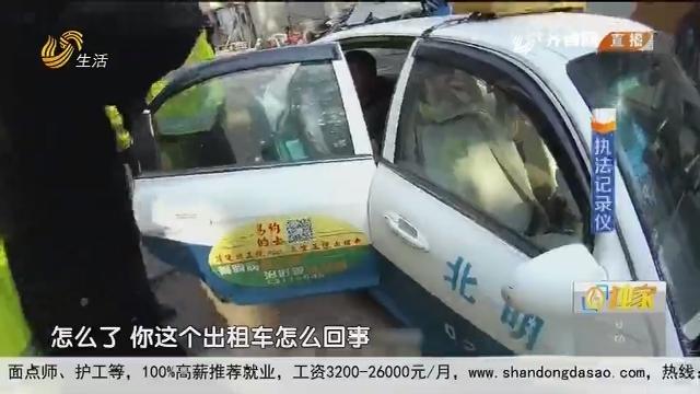 """烟台:面对检查 """"出租车""""逆行"""