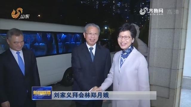 刘家义拜会林郑月娥