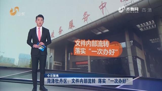 """【今日聚焦】菏泽牡丹区:文件内部流转 落实""""一次办好"""""""