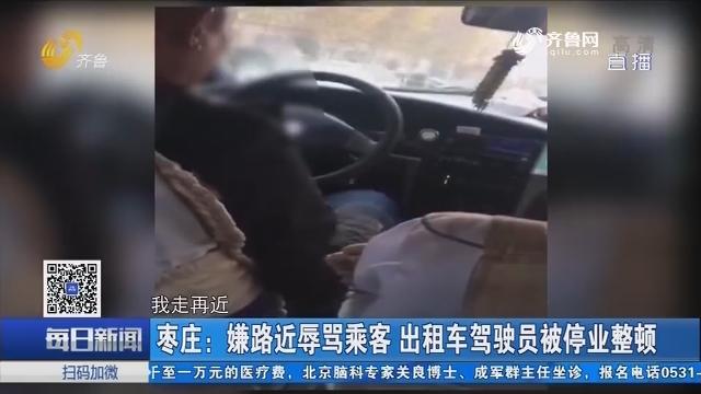枣庄:嫌路近辱骂乘客 出租车驾驶员被停业整顿