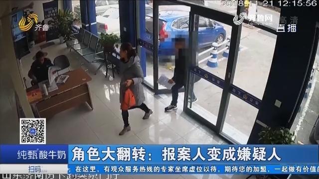 济南:角色大翻转 报案人成嫌疑人