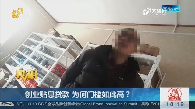 【真相】泗水:创业贴息贷款 为何门槛如此高?