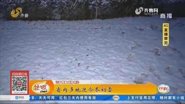 【4G直播】雪野:省内多地迎今冬初雪