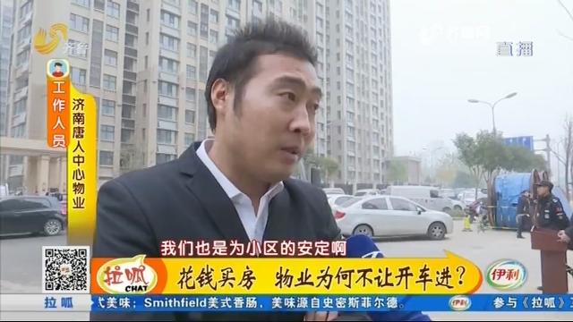 济南:花钱买房 物业为何不让开车进?
