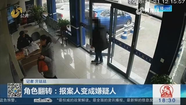 济南:角色翻转 报案人变成嫌疑人