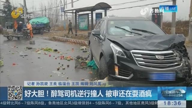 淄博:好大胆!醉驾司机逆行撞人 被审还在耍酒疯