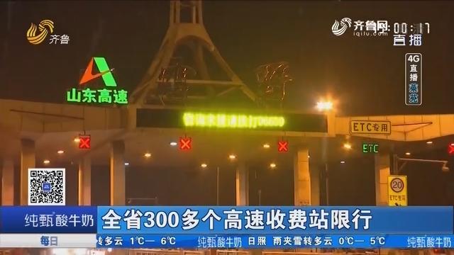 【4G直播】山东省300多个高速收费站限行