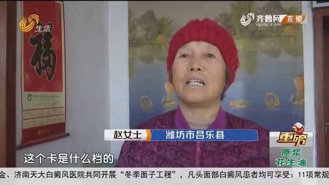 """【重磅】潍坊:按""""二档""""参保 系统显示""""一档""""?"""