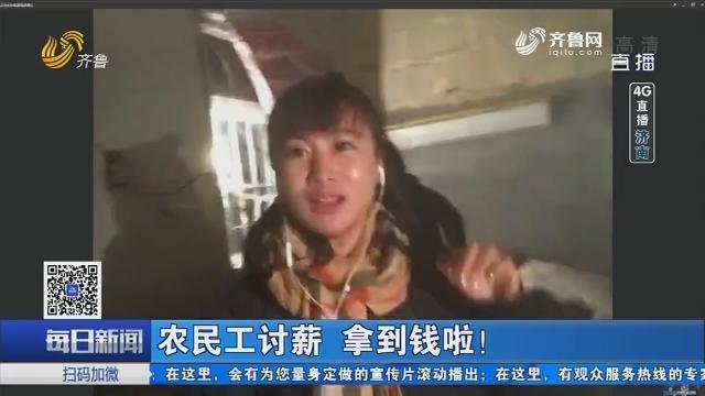 【4G直播】济南:农民工讨薪 拿到钱啦!