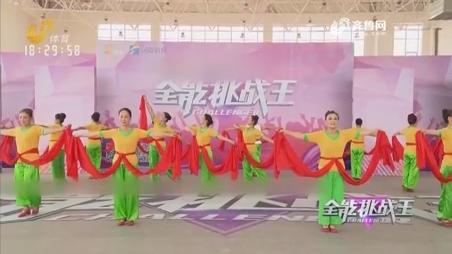 20181205《全能挑战王》:第二季滨州站