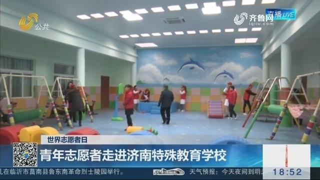 【世界志愿者日】青年志愿者走进济南特殊教育学校