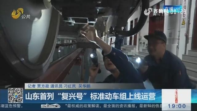 """青岛:山东首列""""复兴号""""标准动车组上线运营"""