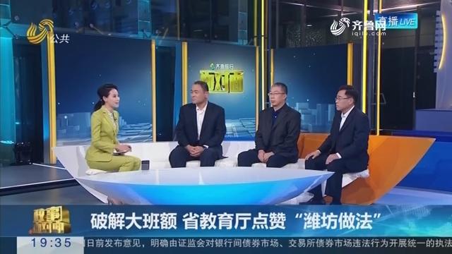 """【面对面】破解大班额 省教育厅点赞""""潍坊做法"""""""
