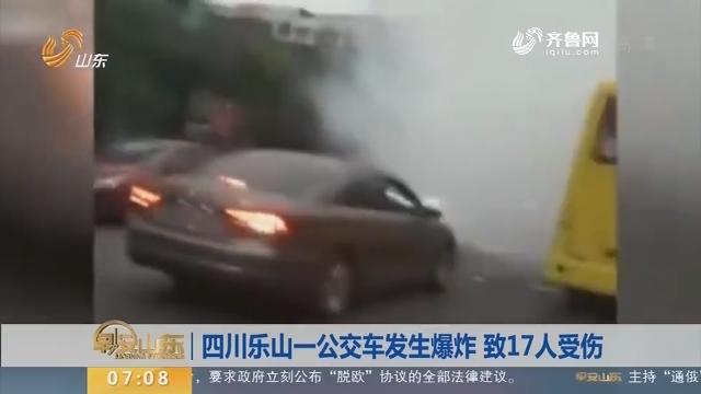 四川乐山一公交车发生爆炸 致17人受伤