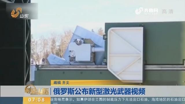 俄罗斯公布新型激光武器视频