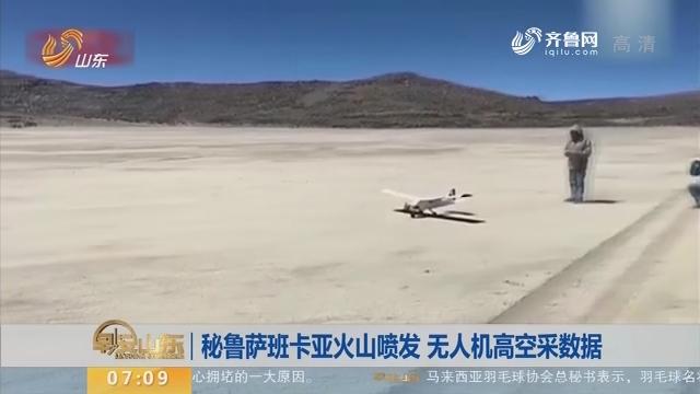 秘鲁萨班卡亚火山喷发 无人机高空采数据