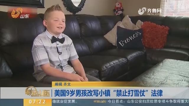 """美国9岁男孩改写小镇""""禁止打雪仗""""法律"""