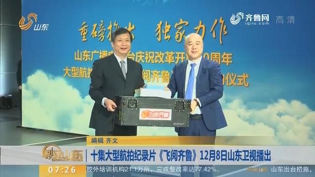 十集大型航拍纪录片《飞阅齐鲁》12月8日山东卫视播出