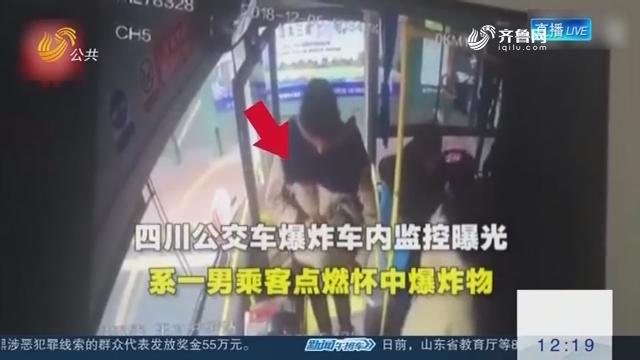 四川乐山公交车爆炸致17人受伤