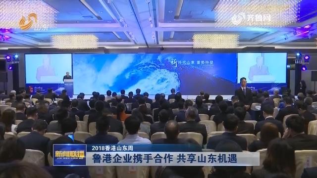 2018香港山东周:鲁港企业携手合作 共享山东机遇