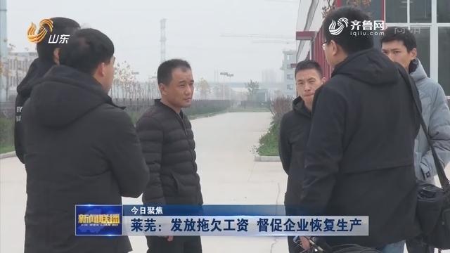 【今日聚焦】莱芜:发放拖欠工资 督促企业恢复生产