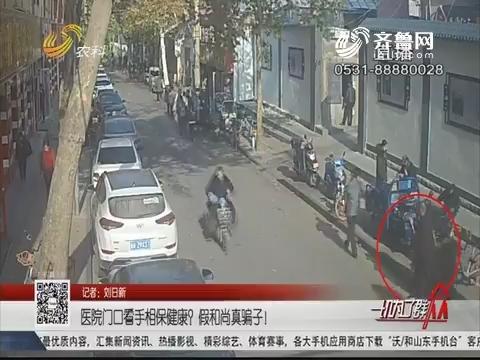 济南:医院门口看手相保健康?假和尚真骗子!