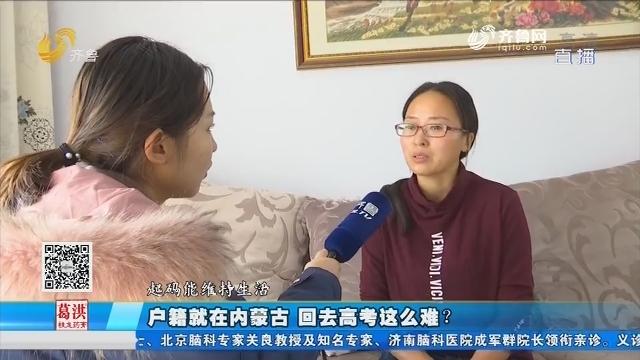 德州:户籍就在内蒙古 回去高考这么难?