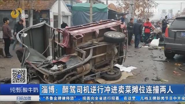 淄博:醉驾司机逆行冲进卖菜摊位连撞两人