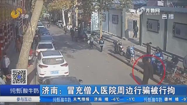 济南:冒充僧人医院周边行骗被行拘
