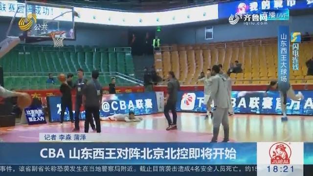 【闪电连线】CBA 山东西王对阵北京北控即将开始