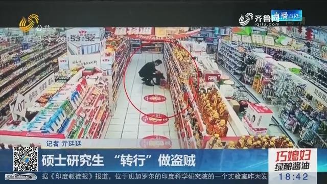 """济南:硕士研究生 """"转行""""做盗贼"""