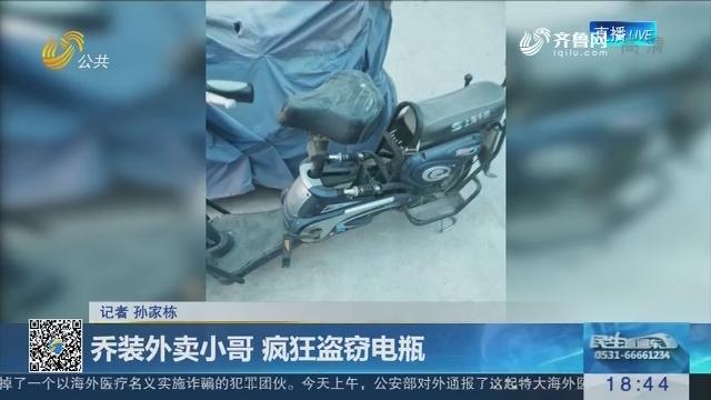 济南:乔装外卖小哥 疯狂盗窃电瓶