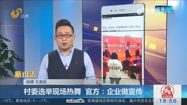 【新说法】村委选举现场热舞 官方:企业做宣传