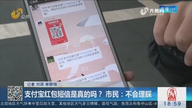 支付宝红包短信是真的吗? 市民:不会理睬