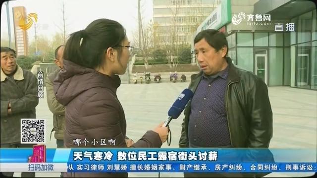 济南:天气寒冷 数位民工露宿街头讨薪