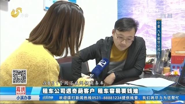 济宁:租车公司遇奇葩客户 租车容易要钱难