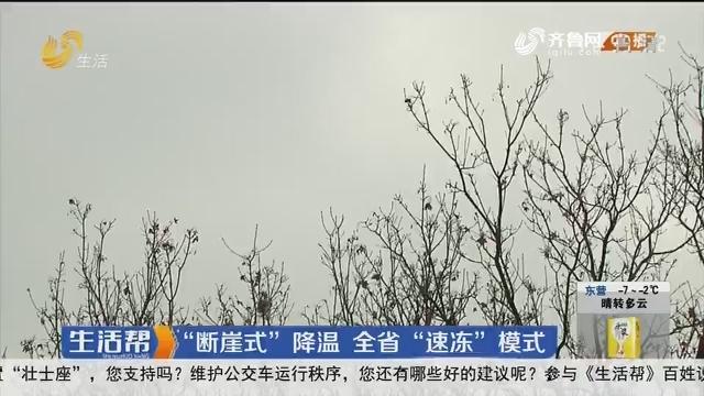 """""""断崖式""""降温 全省""""速冻""""模式"""