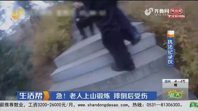 烟台:急!老人上山锻炼 摔倒后受伤
