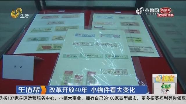 济南:改革开放40年 小物件看大变化