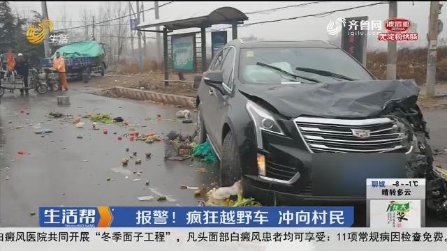淄博:报警!疯狂越野车 冲向村民