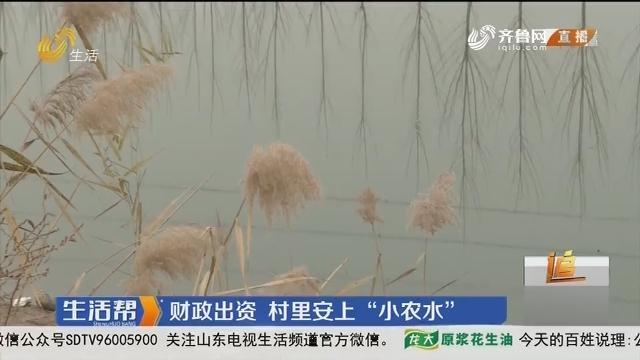 """滨州:财政出资 村里安上""""小农水"""""""