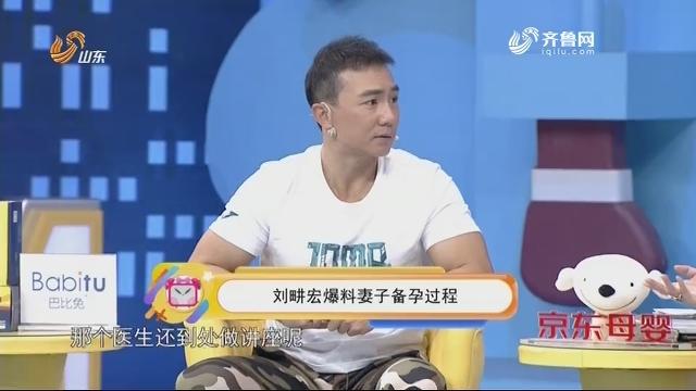 20181206《拜托了妈妈》:刘畊宏爆料妻子备孕过程