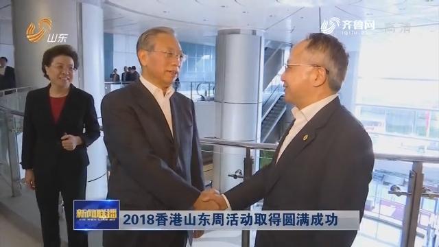 2018香港山东周活动取得圆满成功
